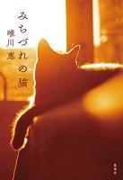 みちづれの猫【電子特別版】