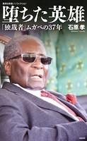 堕ちた英雄 「独裁者」ムガベの37年