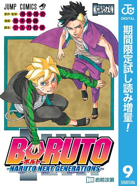BORUTO-ボルト- -NARUTO NEXT GENERATIONS-【期間限定試し読み増量】