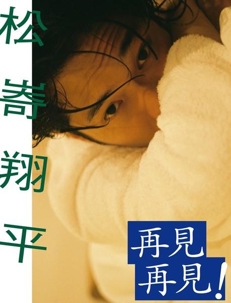 松崎翔平写真集「再見再見!」【デジタル限定】