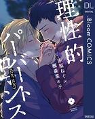理性的パーバートロマンス after story(単話)