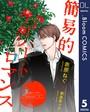 簡易的パーバートロマンス 3rdシーズン 5【単話売】