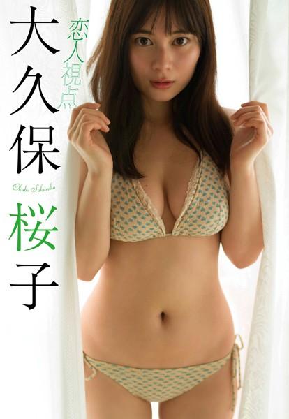【デジタル限定】大久保桜子写真集「恋人視点」