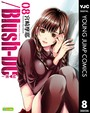 /Blush-DC 〜秘・蜜〜 8