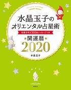 水晶玉子のオリエンタル占星術 幸運を呼ぶ366日メッセージつき 開運暦 2020