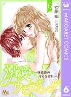 溺愛ウェディング 〜林檎姫の淫らな蜜月〜 6