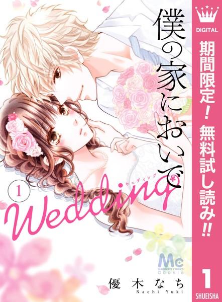 僕の家においで Wedding【期間限定無料】