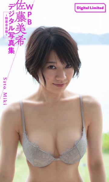 WPB 佐藤美希デジタル写真集〜特装合本版〜
