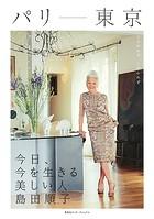 パリ-東京 今日、今を生きる美しい人 島田順子