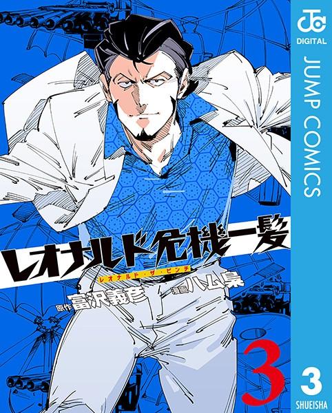 レオナルド危機一髪(・ザ・ピンチ) 3