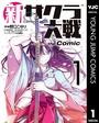 新サクラ大戦 the Comic 1