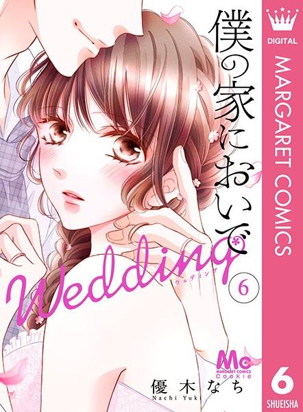 僕の家においで Wedding 6
