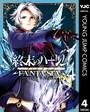 終末のハーレム ファンタジア セミカラー版 4【DMM限定特典付き】