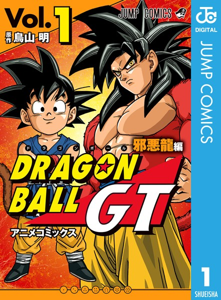 ドラゴンボールGT アニメコミックス 邪悪龍編 1