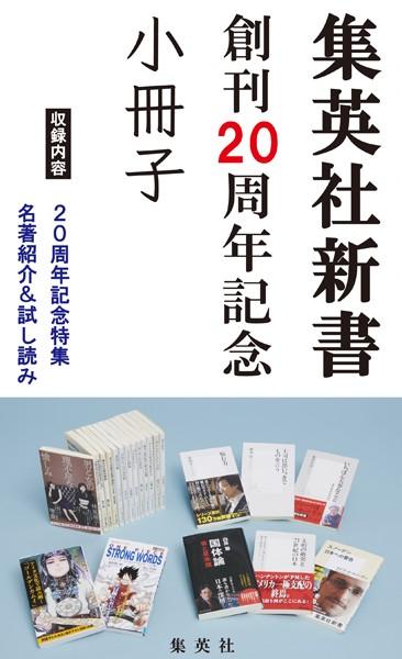 集英社新書創刊20周年記念小冊子(試し読み付)