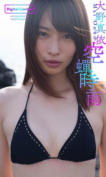 【デジタル限定】大野真依写真集「空蝉時雨」
