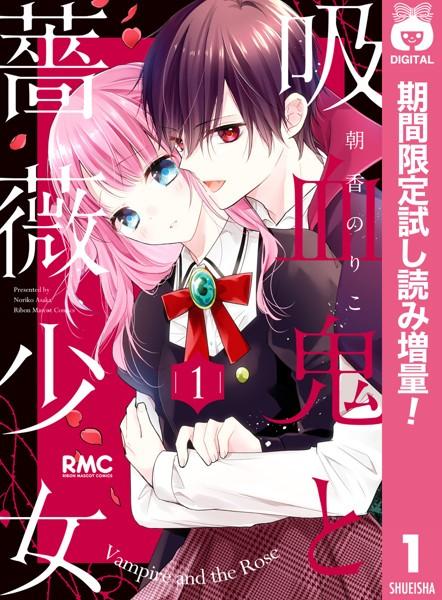 吸血鬼と薔薇少女【期間限定試し読み増量】
