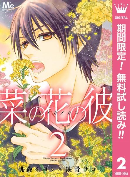 菜の花の彼―ナノカノカレ―【期間限定無料】
