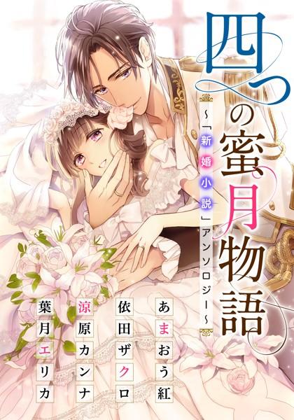 【電子オリジナル】四つの蜜月物語 〜「新婚小説」アンソロジー〜