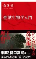 怪獣生物学入門(インターナショナル新書)