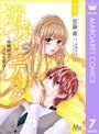 溺愛ウェディング 〜林檎姫の淫らな蜜月〜 7