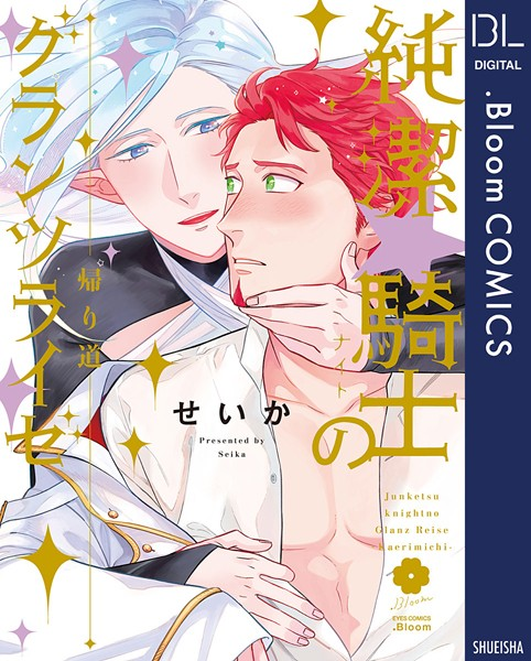 【ファンタジー BL漫画】純潔☆騎士のグランツライゼ
