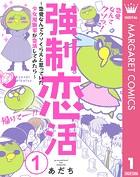 強制恋活〜恋愛なんてクソくらえと思っていた少女漫画家が恋活してみたら〜(単話)