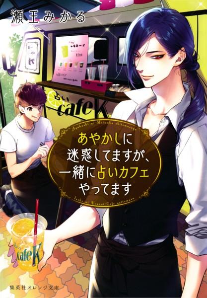 あやかしに迷惑してますが、一緒に占いカフェやってます