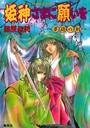姫神さまに願いを〜夢路の剣〜