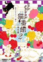 ホテルクラシカル猫番館 横浜山手のパン職人 2