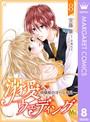 溺愛ウェディング 〜林檎姫の淫らな蜜月〜 8