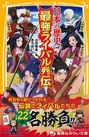 日本の歴史 最強ライバル列伝