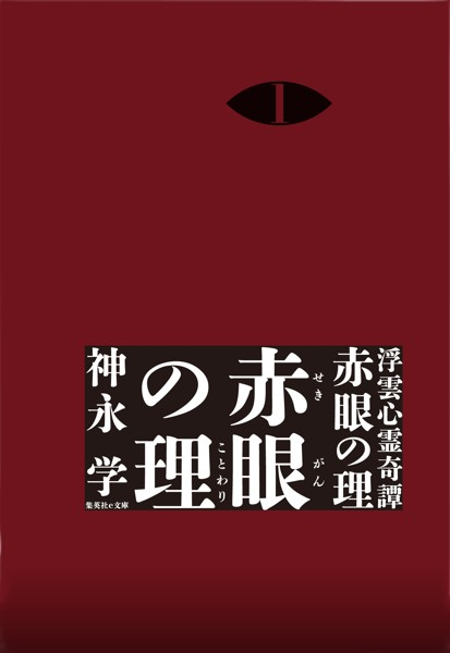 浮雲心霊奇譚 赤眼の理 1 赤眼の理