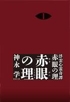 浮雲心霊奇譚 赤眼の理(分冊版)