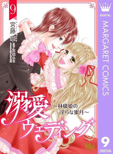溺愛ウェディング 〜林檎姫の淫らな蜜月〜 9