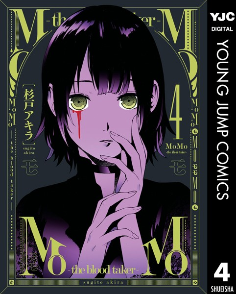 MoMo -the blood taker- 4