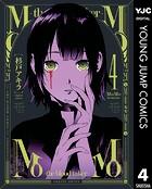 MoMo -the blood taker- 4
