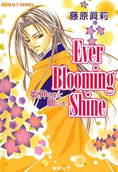 Ever Blooming Shine 姫神さまに願いを
