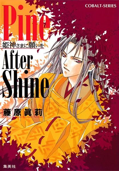 Pine After Shine 姫神さまに願いを