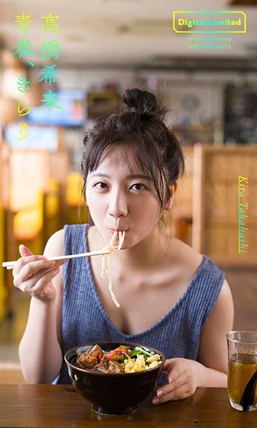【デジタル限定】高橋希来写真集「青春、きらり」