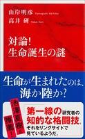 対論! 生命誕生の謎(インターナショナル新書)