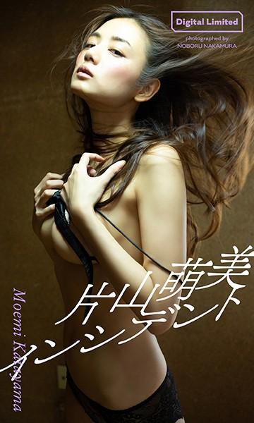 【デジタル限定】片山萌美写真集「インシデント」