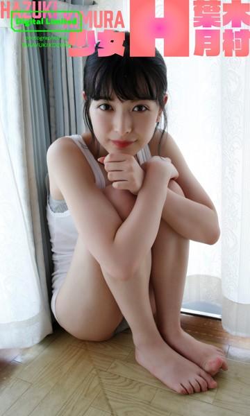 【デジタル限定】木村葉月写真集「少女H」