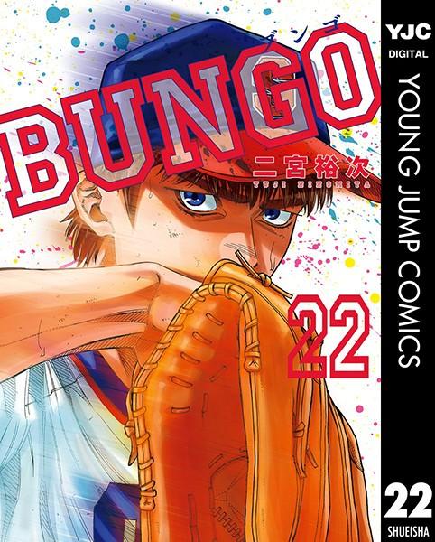 BUNGO―ブンゴ― 22