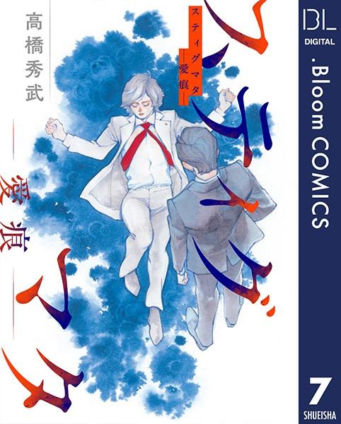 【恋愛 BL漫画】スティグマタ―愛痕―(単話)