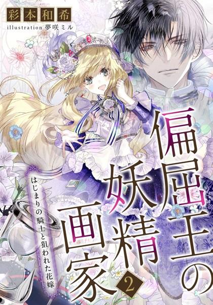 【電子オリジナル】偏屈王の妖精画家 2 はじまりの騎士と狙われた花嫁