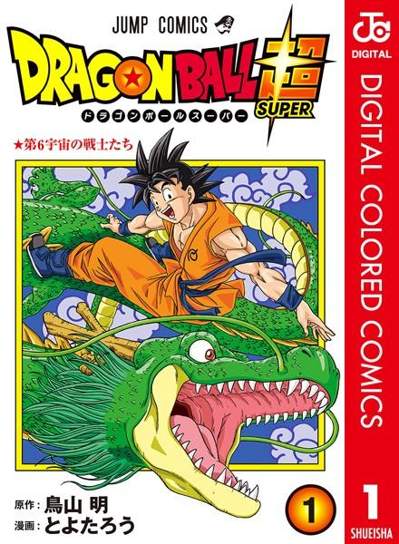 ドラゴンボール超 カラー版 1