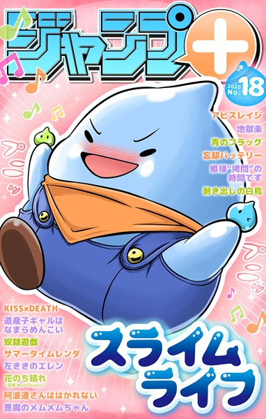 ジャンプ+デジタル雑誌版