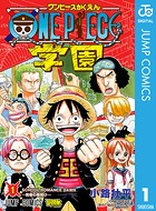 ONE PIECE学園