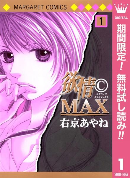 欲情(C)MAX モノクロ版【期間限定無料】